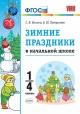 Зимние праздники в начальной школе 1-4 кл